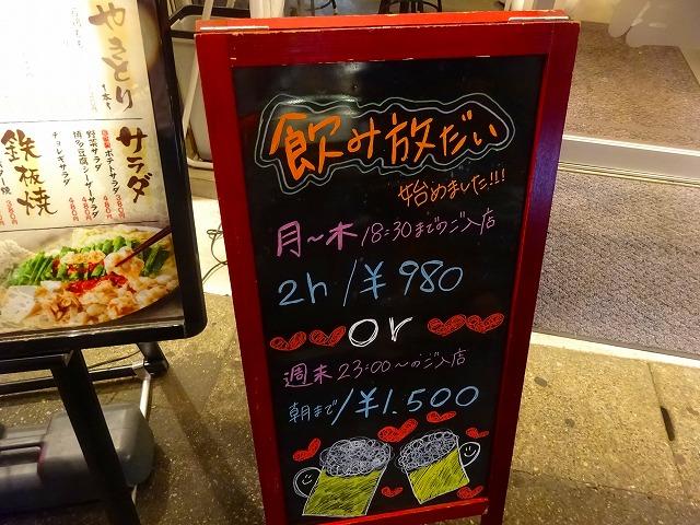 筑前屋 (2)