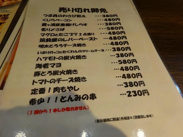 筑前屋 (5)
