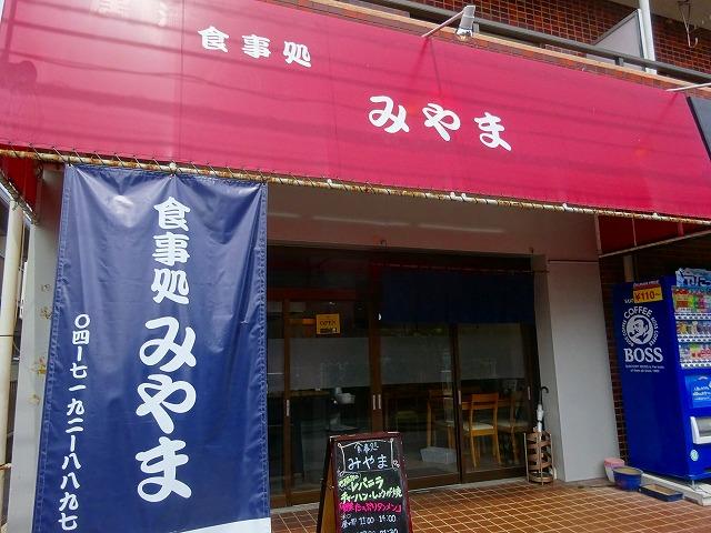 みやま 南流山店 (1)