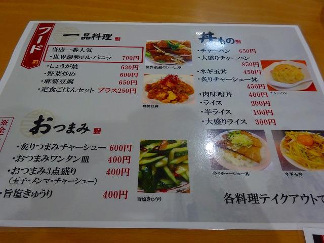 みやま 南流山店 (2)