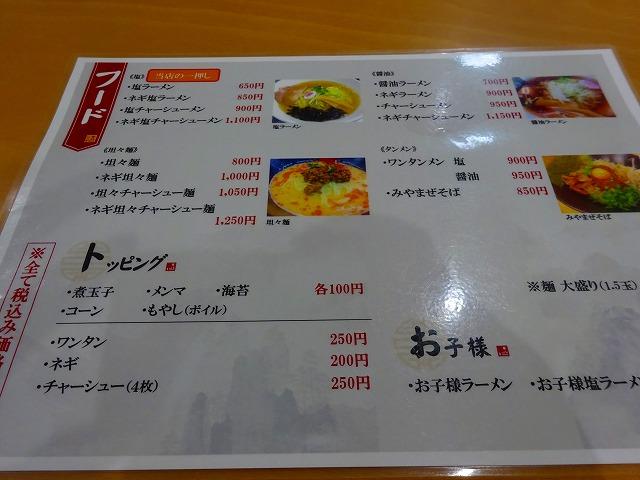 みやま 南流山店 (3)