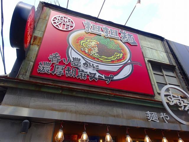 すする担々麺 (1)