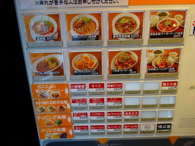 すする担々麺 (2)