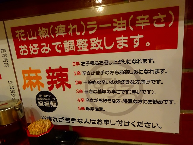 すする担々麺 (3)