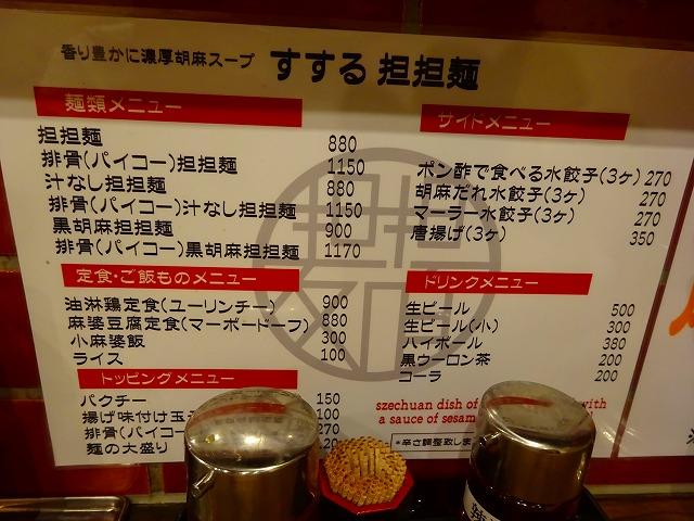 すする担々麺 (4)