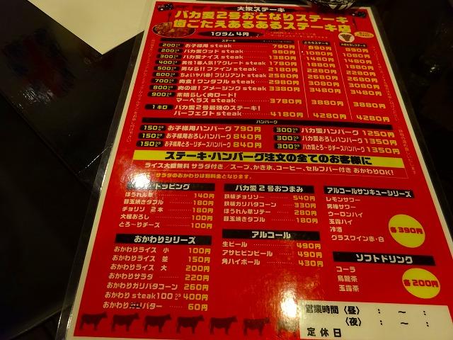 バカ愛ステーキ (2)