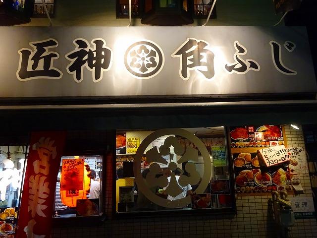 匠神 角ふじ8 (1)
