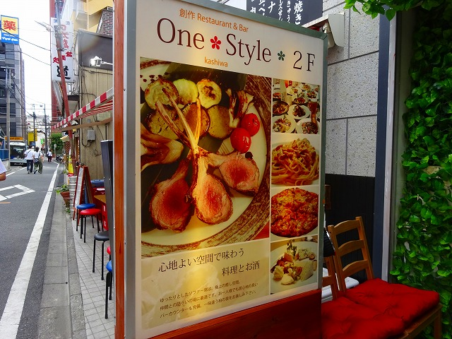 one style (1)