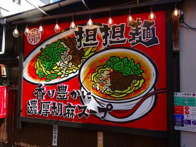 すする担々麺2 (1)