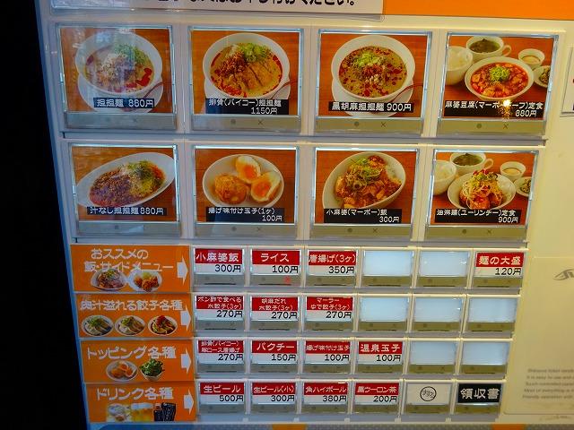 すする担々麺2 (2)