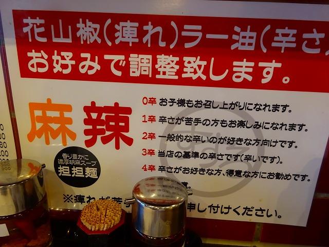 すする担々麺2 (3)