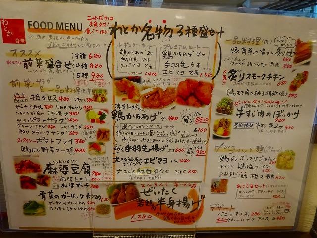わとか食堂7 (2)