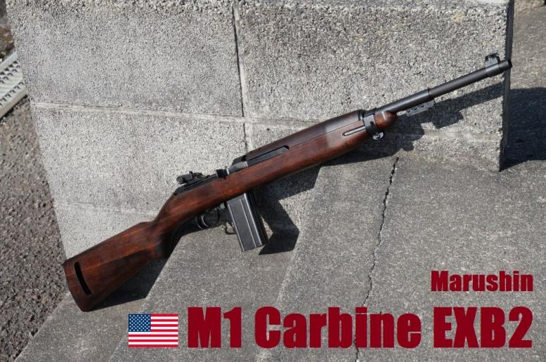 マルシンM1カービンレビュー