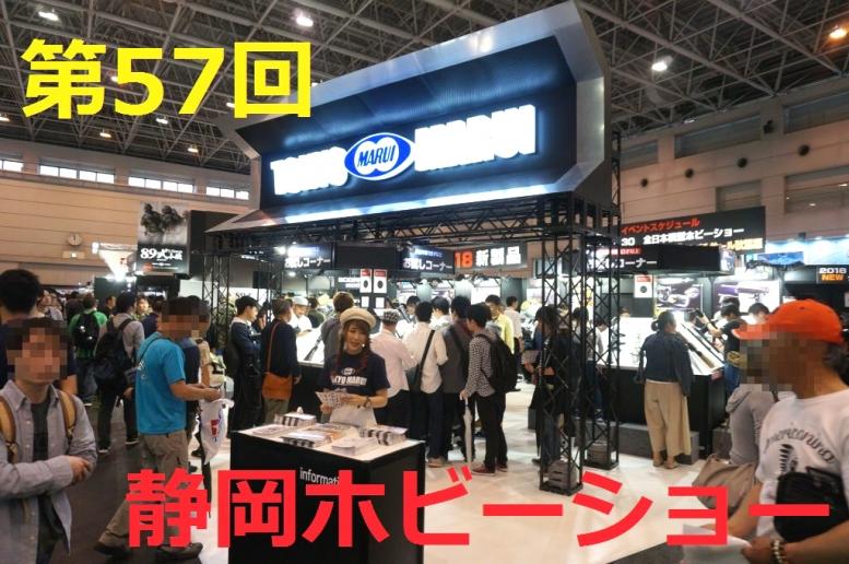 平成30年ホビーショー (1)