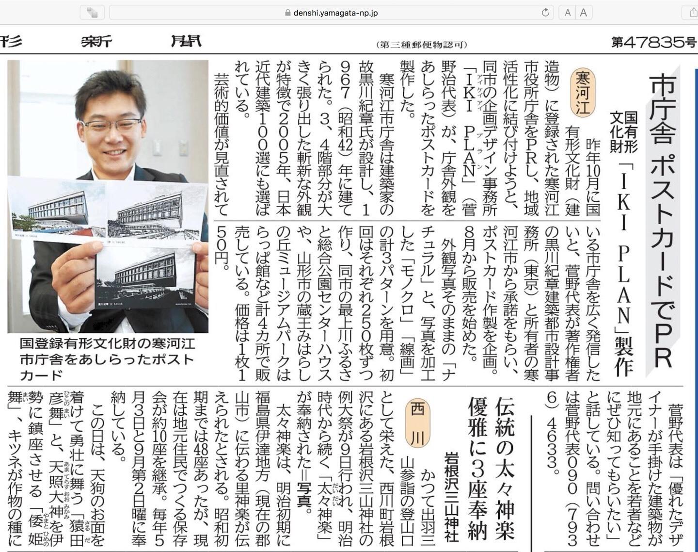 山形新聞記事-アイケイアイプラン-20180916