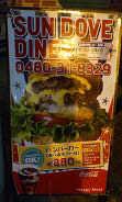 SUN DOVE DINER (3)