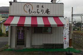 もっちり庵 (2)