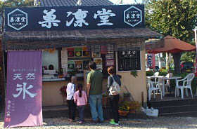 菓凛堂 (2 )