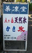 菓凛堂 (3)