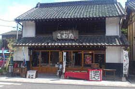 大福茶屋7 (1)