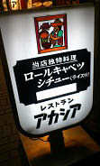 アカシア新宿本店 (3)