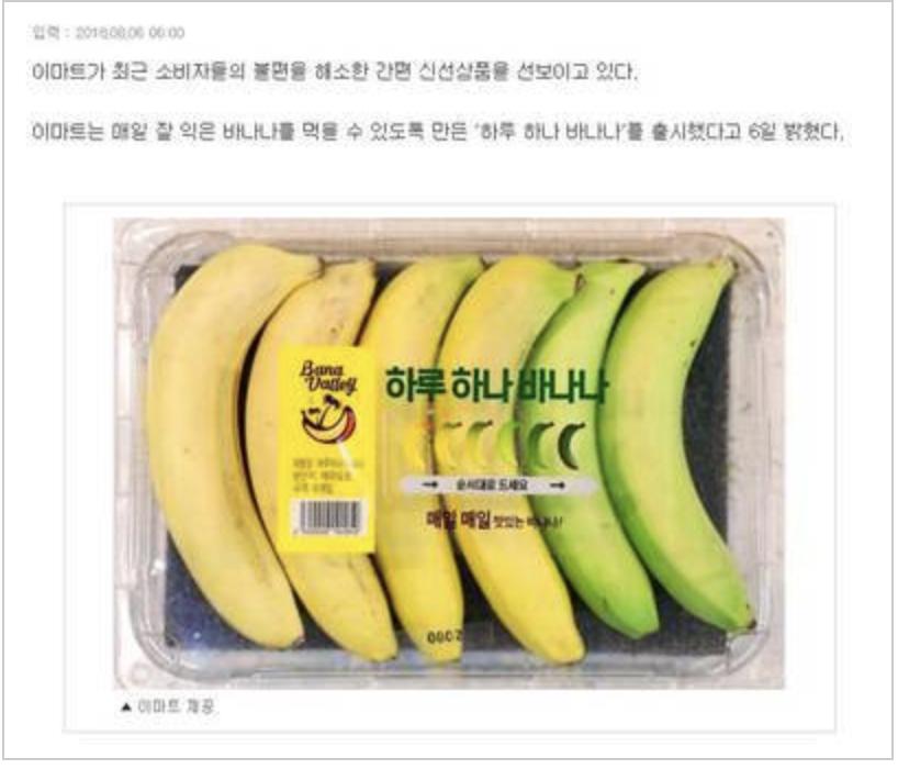 バナナニュース