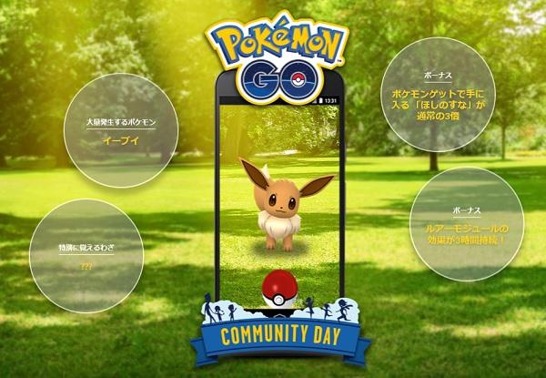 717_Pokemon GO_images 001