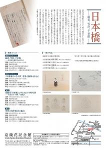 『日本橋』鏡花、雪岱、千章館-2