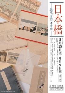 『日本橋』鏡花、雪岱、千章館-1