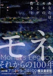 Mone's Legacy それからの100年-1