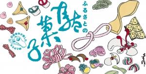 ふるさとの駄菓子 石橋幸作が愛した味とかたち-4