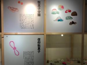 ふるさとの駄菓子 石橋幸作が愛した味とかたち-10