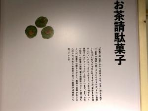 ふるさとの駄菓子 石橋幸作が愛した味とかたち-12