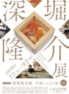 深堀隆介展 平成しんちう屋-14