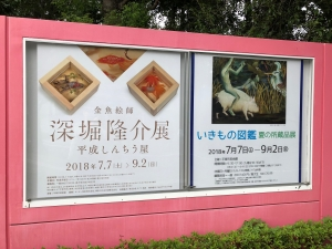 深堀隆介展 平成しんちう屋-4