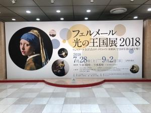 フェルメール 光の王国展 2018-1