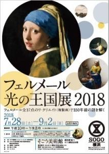 フェルメール 光の王国展 2018-19