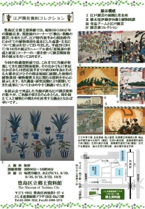 江戸園芸資料コレクション-2