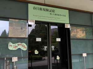 春日権現験記絵 甦った鎌倉絵巻の名品-1