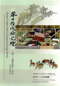春日権現験記絵 甦った鎌倉絵巻の名品-2