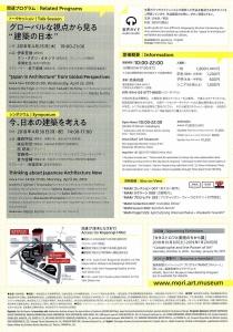 建築の日本展-4