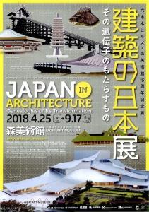 建築の日本展-1