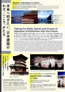 建築の日本展-3