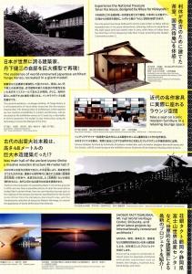 建築の日本展-2