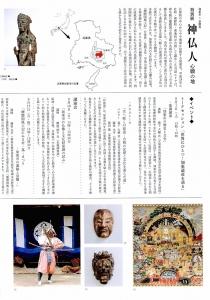 加東市×多摩美 特別展 神 仏 人 心願の地-3