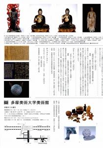 加東市×多摩美 特別展 神 仏 人 心願の地-4