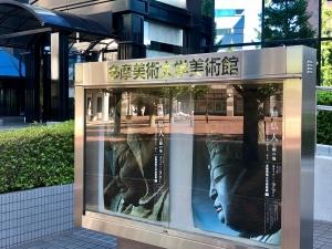 加東市×多摩美 特別展 神 仏 人 心願の地-5