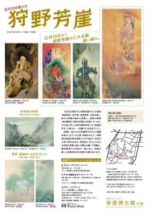 狩野芳崖と四天王 近代日本画、もうひとつの水脈-3