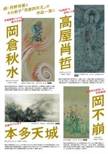 狩野芳崖と四天王 近代日本画、もうひとつの水脈-4