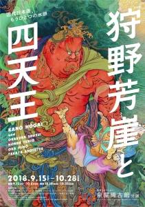 狩野芳崖と四天王 近代日本画、もうひとつの水脈-2